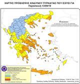 Υψηλός, Παρασκευή 13 Σεπτεμβρίου 2019, Δυτική Ελλάδα –,ypsilos, paraskevi 13 septemvriou 2019, dytiki ellada –