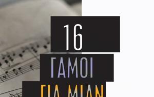 """""""16 Γάμοι, Αγάπη"""", Μικρού Πολυτεχνείου, """"16 gamoi, agapi"""", mikrou polytechneiou"""