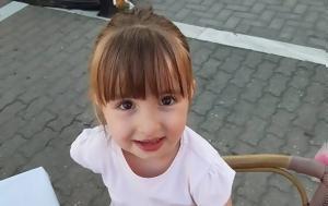 Θρήνος Πέθανε, 4χρονη Ελένη Παπαχατζή, thrinos pethane, 4chroni eleni papachatzi