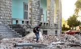 Σεισμός, Αλβανία, Δύσκολη, 56 Ρίχτερ,seismos, alvania, dyskoli, 56 richter