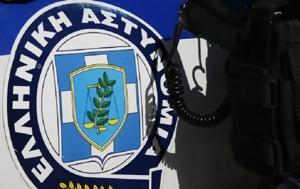 ΕΛ ΑΣ, Καλαμαριάς - Συνελήφθη, el as, kalamarias - synelifthi