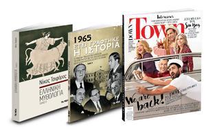 Σάββατο, ΤΑ ΝΕΑ, Τσιφόρος 1965, Ετσι, Ιστορία, Down Town, savvato, ta nea, tsiforos 1965, etsi, istoria, Down Town