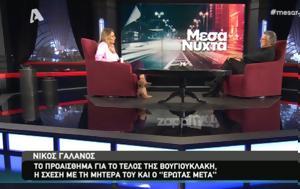 Νίκος Γαλανός, Είχα, Αλίκης Βουγιουκλάκη, nikos galanos, eicha, alikis vougiouklaki