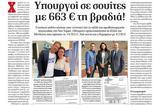 Υπουργοί, 633,ypourgoi, 633