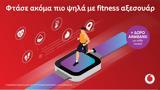Μεγάλη, Fitness Aξεσουάρ, Vodafone,megali, Fitness Axesouar, Vodafone