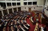 Βουλή, Έπεσε, Παπαγγελόπουλου Βίντεο,vouli, epese, papangelopoulou vinteo