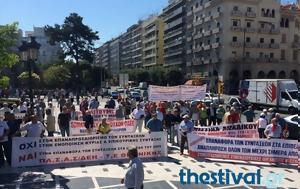 Συγκέντρωση, Θεσσαλονίκη, sygkentrosi, thessaloniki