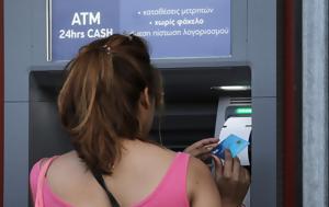 Τράπεζες, Χρεώνονται, PIN, trapezes, chreonontai, PIN