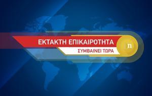 Έκτακτο, Ύποπτη, Βασιλίσσης Σοφίας, Σερβίας, ektakto, ypopti, vasilissis sofias, servias