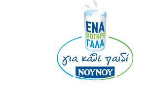 2 000 000, ΝΟΥΝΟΥ, Ποτήρι Γάλα, Παιδί, 2 000 000, nounou, potiri gala, paidi