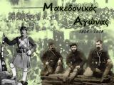 Πρόγραμμα, Μακεδονικού Αγώνα,programma, makedonikou agona