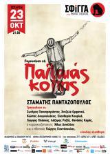 Παρουσίαση, Παλαιάς, Σφίγγα, Τετάρτη 23 Οκτωβρίου,parousiasi, palaias, sfinga, tetarti 23 oktovriou