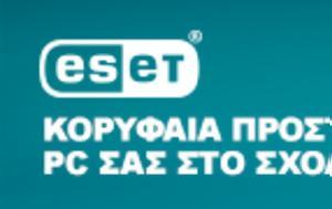 Ελληνικές, WITSA Global ICT Excellence Awards, ellinikes, WITSA Global ICT Excellence Awards