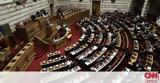 Βουλή, Ψηφίζεται, Οκτωβρίου,vouli, psifizetai, oktovriou