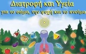 Σεμινάριο Φυσικής, Συναισθηματικής Υγείας, Γνώσις Samael Lakhsmi Ελλάς, seminario fysikis, synaisthimatikis ygeias, gnosis Samael Lakhsmi ellas