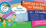 Γιορτή, Χαλάνδρι 11-13 Οκτωβρίου, Το Χαμόγελο, Παιδιού,giorti, chalandri 11-13 oktovriou, to chamogelo, paidiou