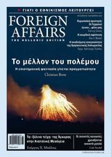 Τεύχος 60,tefchos 60