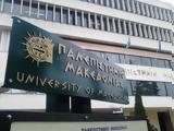 Έρχεται, Πανεπιστήμιο Μακεδονίας,erchetai, panepistimio makedonias