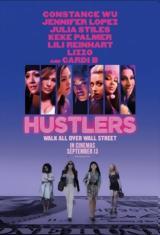 Προβολή Ταινίας Hustlers, Odeon Entertainment,provoli tainias Hustlers, Odeon Entertainment