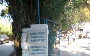 Δήμος Αμοργού, Δημοτικό Camping, dimos amorgou, dimotiko Camping