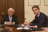 Μεσσηνία Παυλόπουλος, Μητσοτάκης,messinia pavlopoulos, mitsotakis