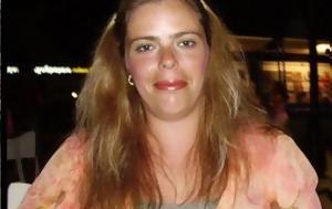 Καματερό, Πειραιά, 43χρονη - Aναγνωρίστηκε, kamatero, peiraia, 43chroni - Anagnoristike