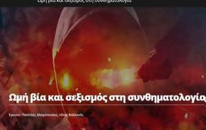 Διάκριση, Sport24, ΠΣΑΤ, diakrisi, Sport24, psat