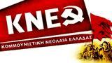 ΚΝΕ Δυτ, Θεσσαλονίκης, Τέτοιες,kne dyt, thessalonikis, tetoies