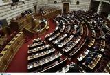 """Βουλή, """"Σκοτωμός"""", ΔΕΗ Ελληνικό ΚΕΘΕΑ,vouli, """"skotomos"""", dei elliniko kethea"""