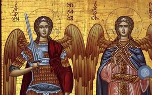 Αρχάγγελοι Μιχαήλ, Γαβριήλ –, archangeloi michail, gavriil –