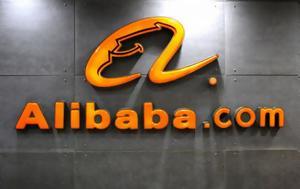 Χονγκ Κονγκ, Alibaba, chongk kongk, Alibaba