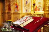 Ευαγγέλιο Σάββατο 9 Νοεμβρίου 2019 – Άγιος Νεκτάριος,evangelio savvato 9 noemvriou 2019 – agios nektarios