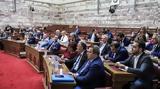 Επιτροπή Αναθεώρησης, Ανέβηκαν, Τσίπρα,epitropi anatheorisis, anevikan, tsipra