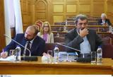 ΣΥΡΙΖΑ, Προανακριτική, Πολάκη, Τζανακόπουλο,syriza, proanakritiki, polaki, tzanakopoulo