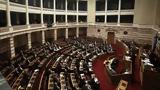 Συνταγματική Αναθεώρηση, 25 Νοεμβρίου,syntagmatiki anatheorisi, 25 noemvriou