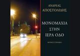 Μονομαχία, Ιερά Οδό, Ανδρέα Αποστολίδη,monomachia, iera odo, andrea apostolidi