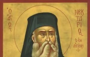 Μαρτυρίες, Νεκτάριο, martyries, nektario