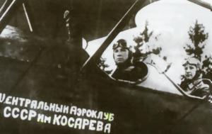 Σοβ, Ένωσης, Λουφτβάφε, Πραγματοποιούσαν, Στάλιν, sov, enosis, louftvafe, pragmatopoiousan, stalin