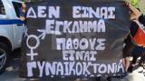 Δολοφονία 24χρονης, Μυτιλήνη, Ισόβια,dolofonia 24chronis, mytilini, isovia