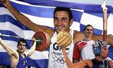 Ολυμπιονίκες,olybionikes
