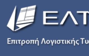 ΕΛΤΕ, Αξιολογώντας, Επιτροπών Ελέγχου, elte, axiologontas, epitropon elegchou