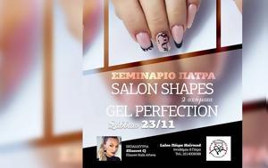 Σεμινάριο Gel System Perfection, Hairmod, seminario Gel System Perfection, Hairmod