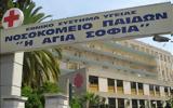 Νοσοκομεία Παίδων, Δεκάδες,nosokomeia paidon, dekades