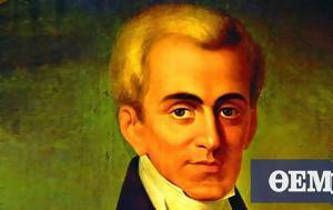 Καποδίστριας, kapodistrias