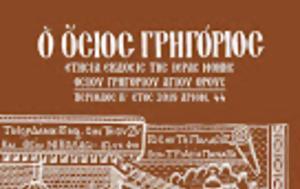 12742 - Νέο, 2019, Ο ΟΣΙΟΣ ΓΡΗΓΟΡΙΟΣ, 12742 - neo, 2019, o osios grigorios