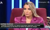 Κατρίνα Τσάνταλη,katrina tsantali