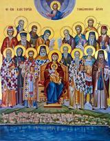 Μάρτυρες, Εκκλησίας,martyres, ekklisias