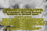 ΜΑΡΤΥΡΙΚΟ ΧΩΡΙΟ, ΧΡΥΣΟΒΙΤΣΑ Ξηρομέρου, ΤΟΠΙΚΗ ΚΟΙΝΟΤΗΤΑ,martyriko chorio, chrysovitsa xiromerou, topiki koinotita