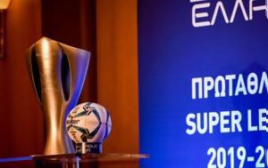 Super League 1, Ετσι, Super League 1, etsi