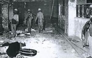 Μέκκα – 20 Νοεμβρίου 1979, mekka – 20 noemvriou 1979